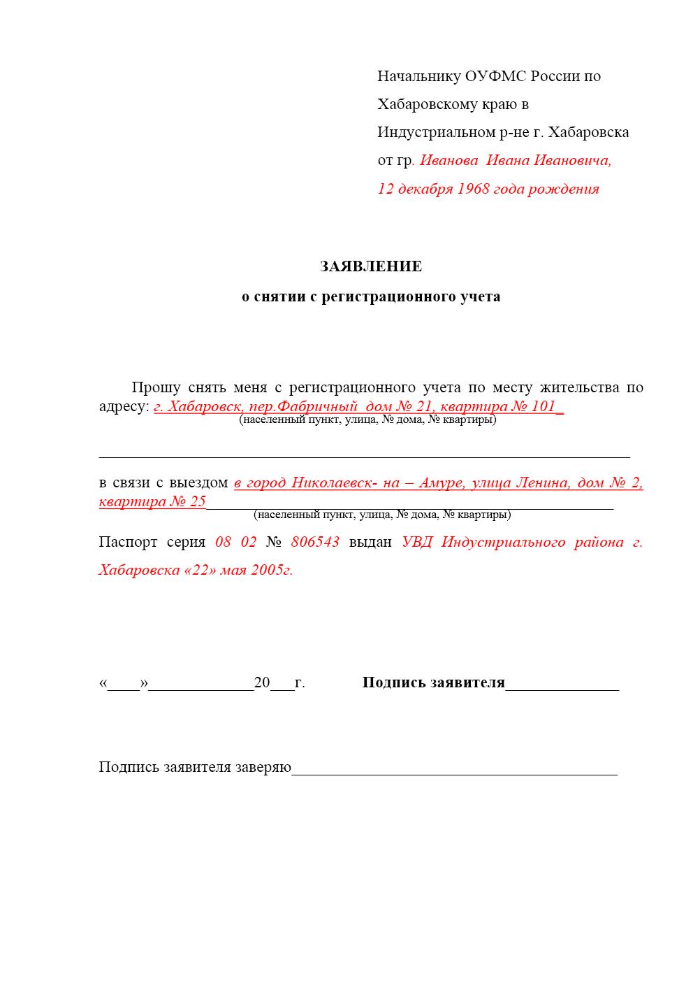 Заявление формы р14001 лист н - 9212